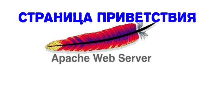🇷🇺 Как удалить страницу приветствия / тестирования Apache на CentOS 7/8