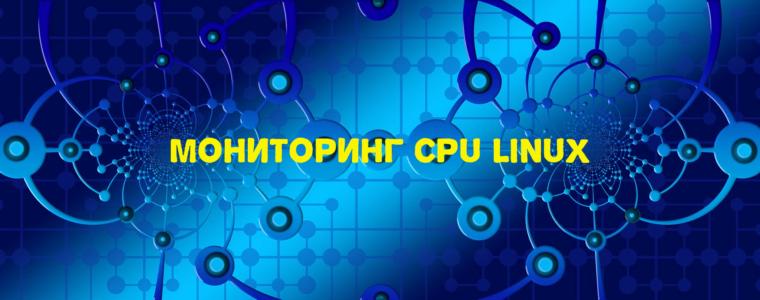 🧨 Linux шелл скрипт для мониторинга загрузки процессора и отправки электронной почты