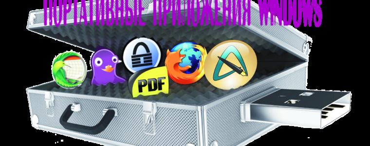 📻 Список лучших портативных приложений для ПК с Windows