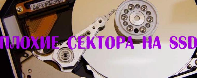 💣 4 полезных бесплатных программ для проверки и исправления поврежденных секторов на SSD накопителях