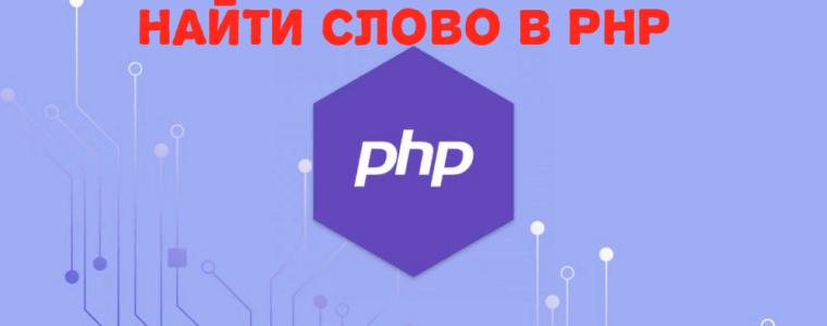 ? Как проверить, содержит ли строка определенное слово в PHP