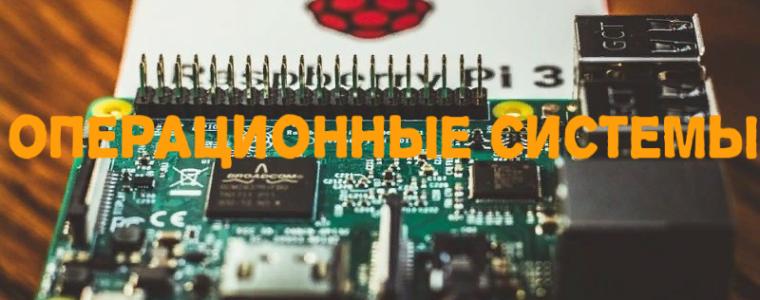 🏘 4 лучшие легкие операционные системы для Raspberry Pi