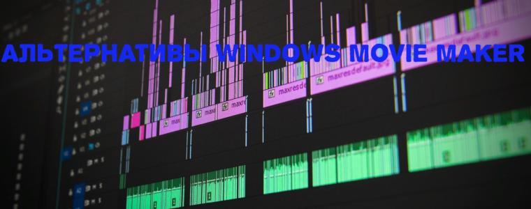 📹 5 лучших альтернатив Windows Movie Maker