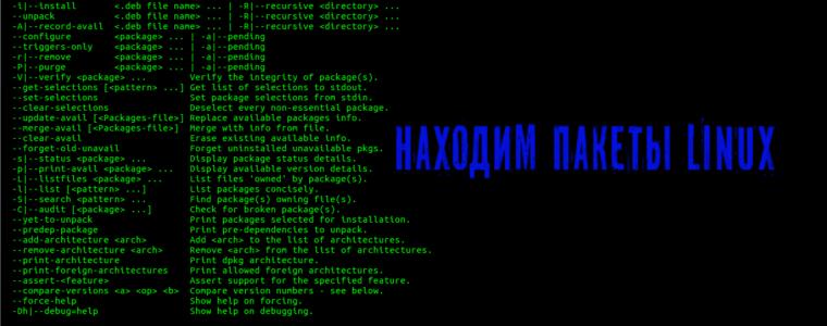 🐧  Как найти и удалить все пакеты Linux, установленные позже определенной даты или времени?