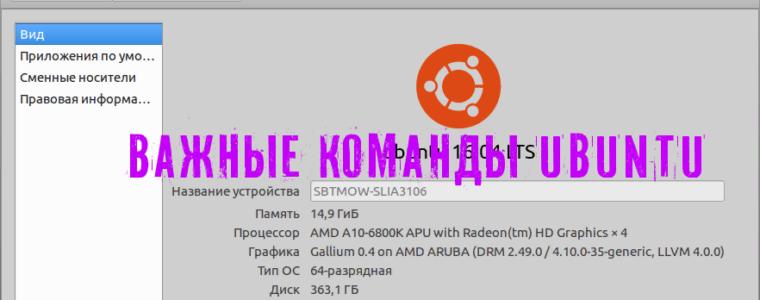 🐧  18 основных команд Ubuntu и горячие клавиши терминала, которые должен знать каждый новичок
