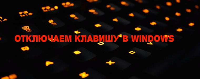 ⌨️ Как отключить клавишу на клавиатуре в Windows 10