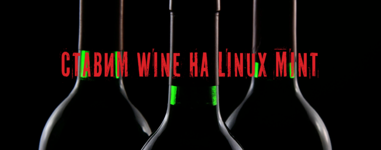 🏄♂️  2 способа установки Wine на Linux Mint 19.1 (терминал и графический интерфейс)
