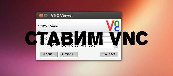 ? Как установить VNC-сервер на RHEL 8