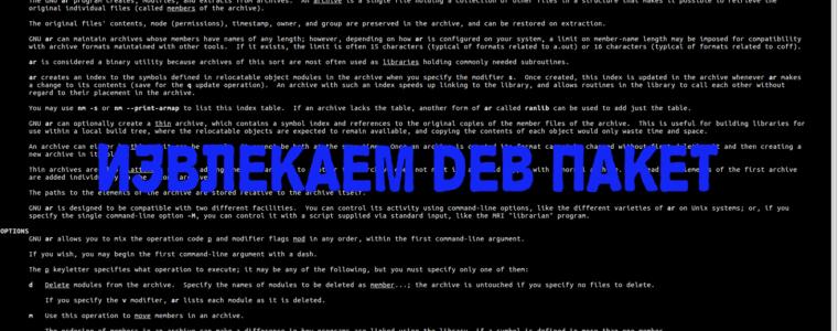 🏺 Как извлечь пакет deb в системе Ubuntu / Debian Linux