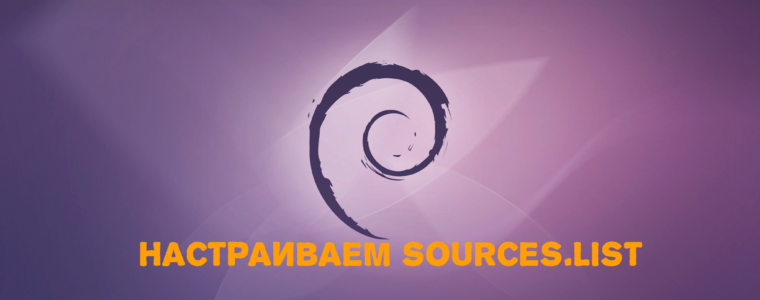 ℹ️  Как настроить sources.list в Debian 10