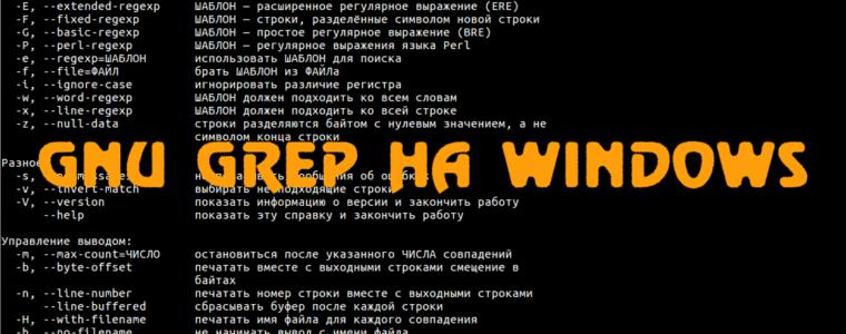 ? Как скачать, установить и использовать GNU Grep в Windows?