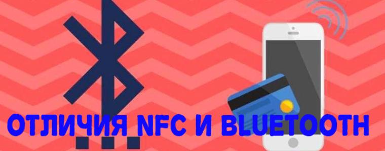 📻 NFC и Bluetooth: в чем разница?