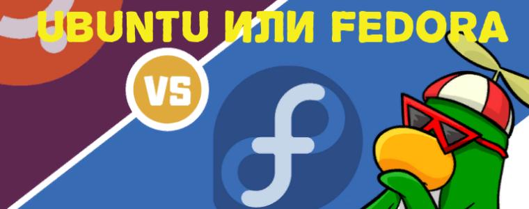 ? Ubuntu или Fedora: какой дистрибутив использовать и почему