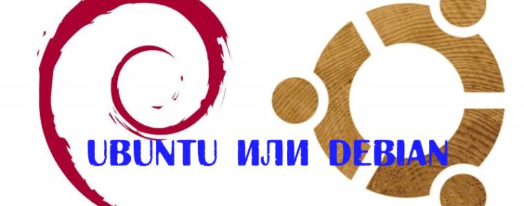 ? Debian или Ubuntu: сходства, различия и какую из этих ОС выбрать