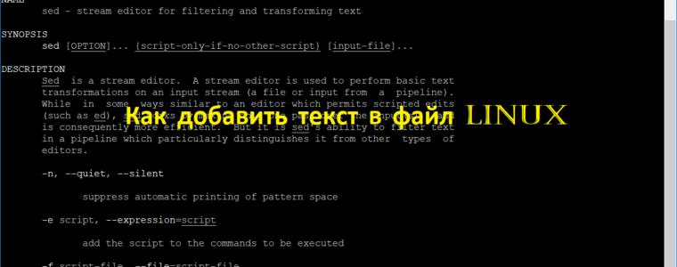 ? Как добавить текст в конец файла в Linux