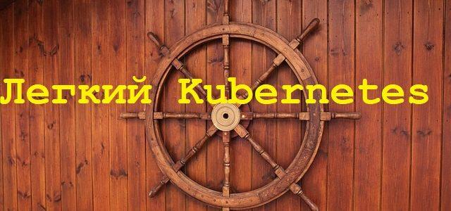 ☸️  Как развернуть легкий кластер Kubernetes за 5 минут с K3s