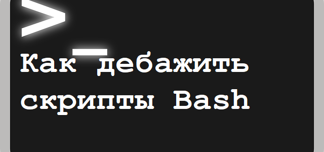 🐧 Как отлажидить / проверить скрипты Bash