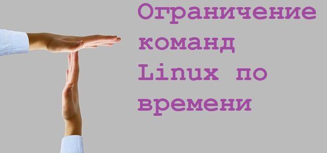 🐧 Как выполнить команду с ограничением по времени (таймаутом) в Linux