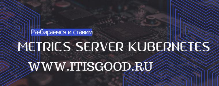 ☸️  Как развернуть Metrics Server в кластере Kubernetes