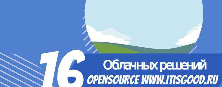 ☁️ Лучшее программное обеспечение облачного хранилища с открытым исходным кодом для Linux в 2020 году