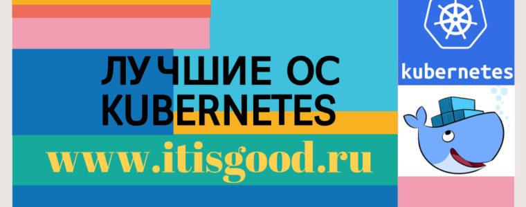 ☸️  Лучшие минимальные контейнерные операционные системы для запуска Kubernetes