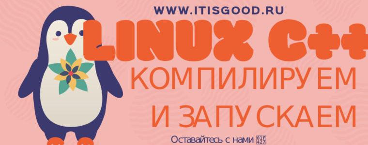 🐧 Как скомпилировать и запустить программы на C, C++ в Linux