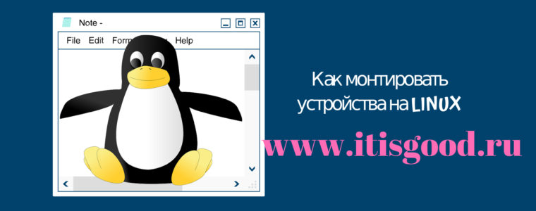 🐧 Как смонтировать устройство на Linux