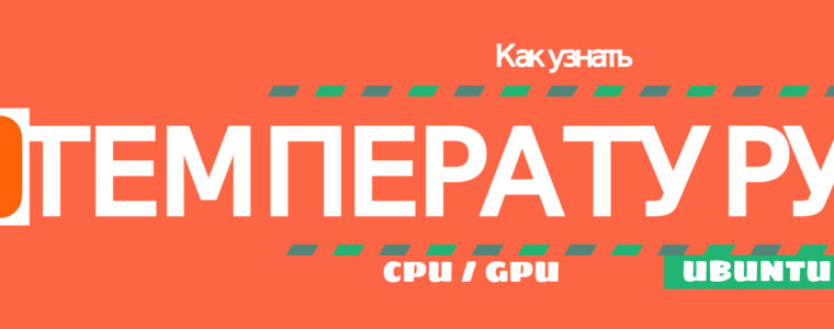 🐧  4 полезных инструмента для мониторинга температуры ЦПУ и графического процессора в Ubuntu