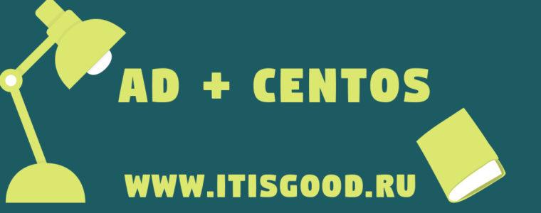 👥 Как добавить Linux CentOS в домен Active Directory с помощью SSSD?
