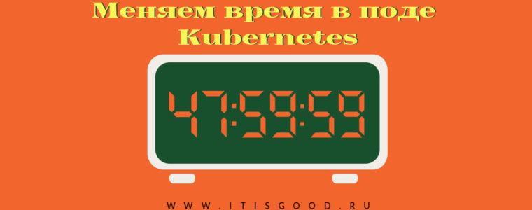 ☸️ Как поменять время / таймзону в поде Kubernetes
