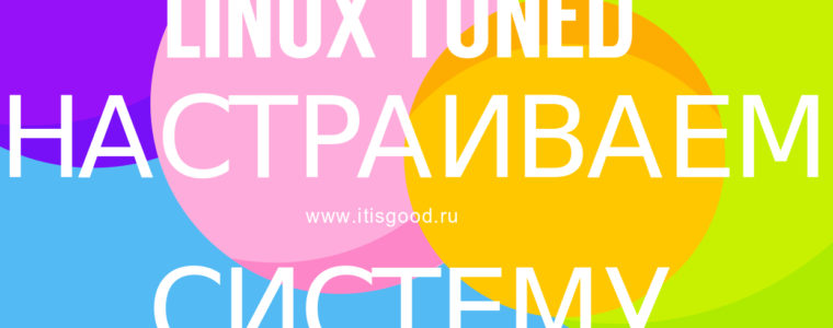 👍 Как оптимизировать производительность системы Linux с помощью tuned-adm