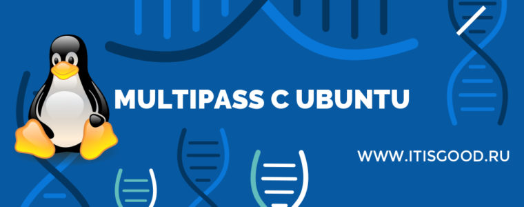 🐧 Как создавать и запускать виртуальные машины Ubuntu с Multipass в Linux