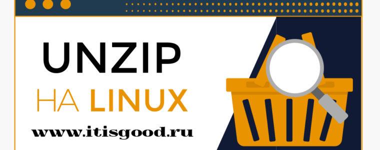 🐧 Как использовать команду Unzip на Linux