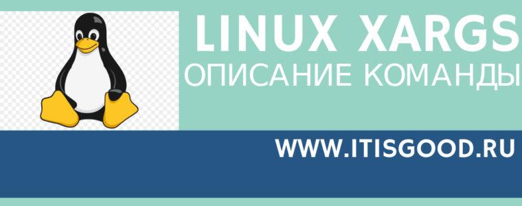 🐧  Команда Xargs в Linux