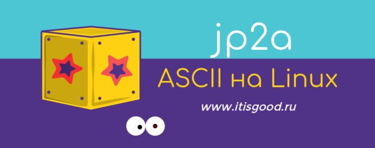 🐧  Как конвертировать изображения в формат ASCII на Linux
