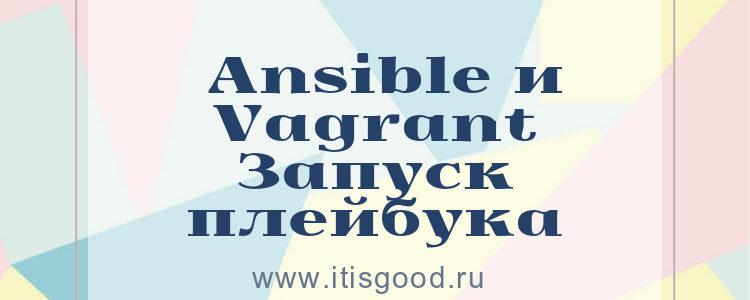 📜 Запуск Ansible плейбука и Vagrant up