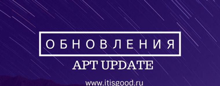 📦  Три способа исключить / удержать / предотвратить обновление определенного пакета с apt Upgrade