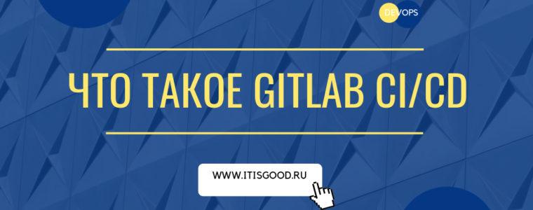 📜 Введение в GitLab CI / CD для начинающих
