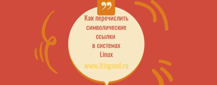🐧 Как перечислить символические ссылки в Linux