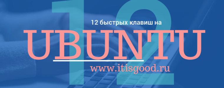 🐧 Сочетания клавиш в Ubuntu, которые должен знать каждый пользователь