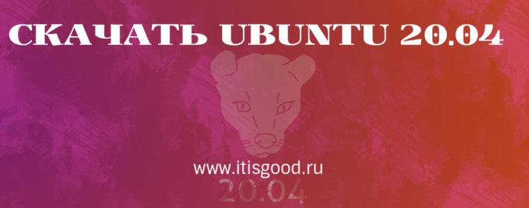 🐧  Ubuntu 20.04 Скачать