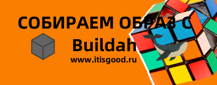 🐳  Как собирать образа контейнеров OCI и Docker с помощью Buildah