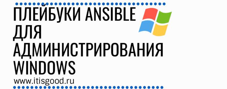 📜  9 Ansible плейбуков примеров для администрирования Windows