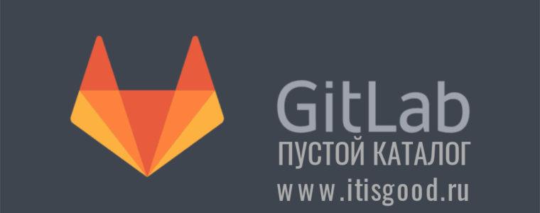 📂 Как добавить пустой каталог в Git-репозиторий