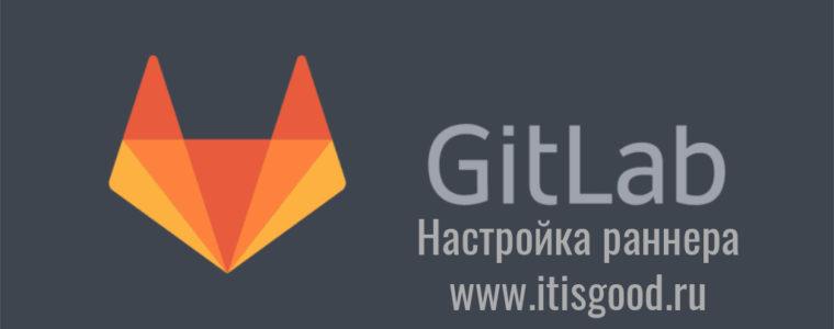 🐳  Настройка Gitlab-CI раннера на своем собственном сервер