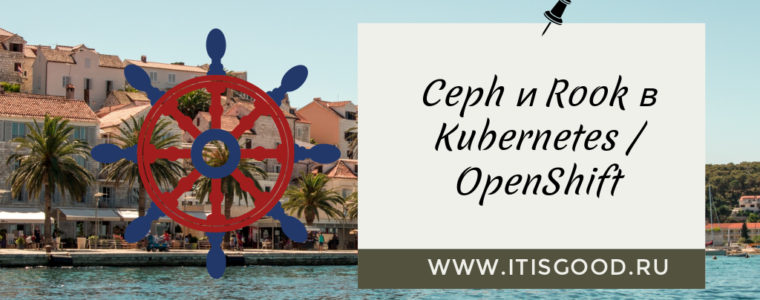 ☸️ Запуск Ceph для работы с Rook в Kubernetes / OpenShift