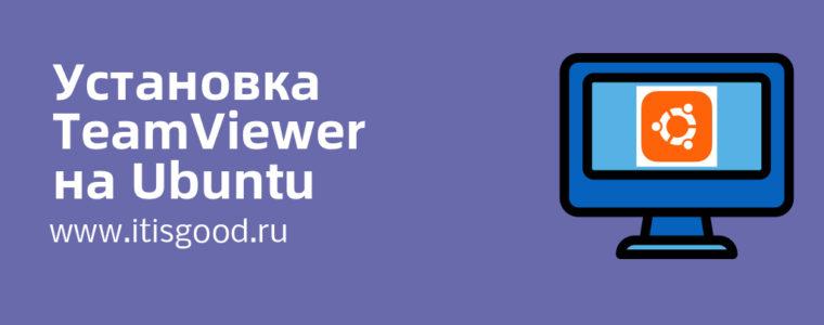 🐧 Как установить TeamViewer на Ubuntu