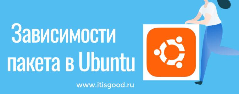 🐧  Как скачать рекурсивные зависимости пакета в Ubuntu