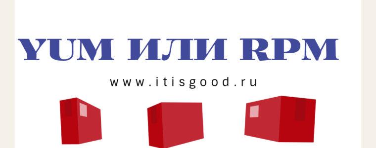🐧 Разница между YUM и RPM