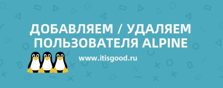 👥 Как добавлять и удалять пользователей в Alpine Linux